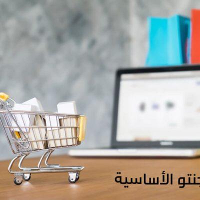 ماجنتو عربي الأساسية