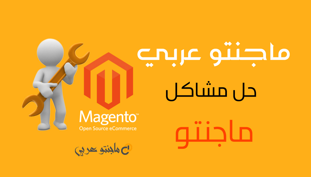 Fix Common Magento Issues ,agento Arabic