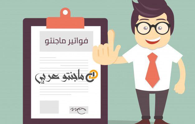ماجنتو 2 حل مشاكل الفواتير للغة العربية ماجنتو عربي