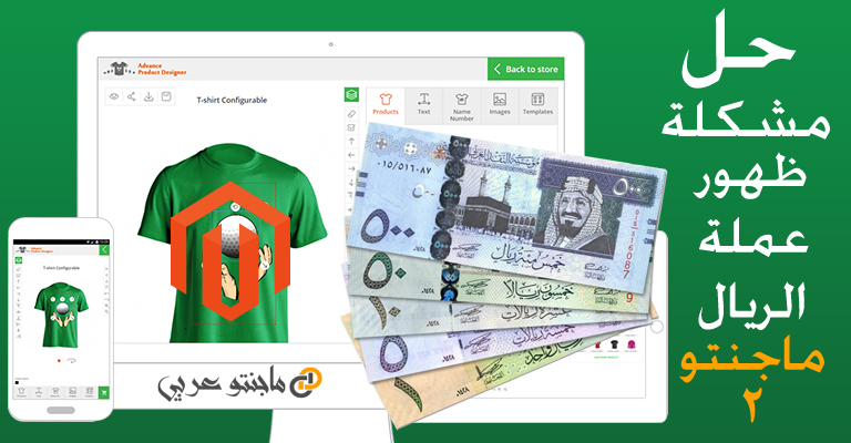 حل مشكلة عملة الريال السعودى ماجنتو 2 وجميع العملات العربية